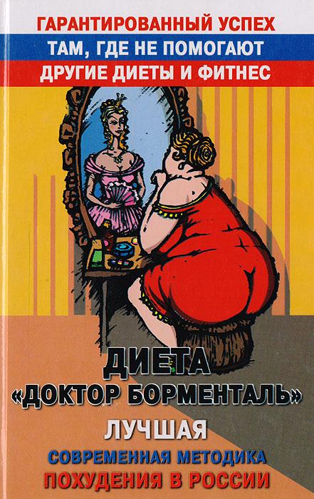 Программа Похудения Доктора Борменталя.