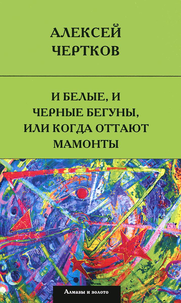 Алексей Чертков И белые, и черные бегуны, или Когда оттают мамонты