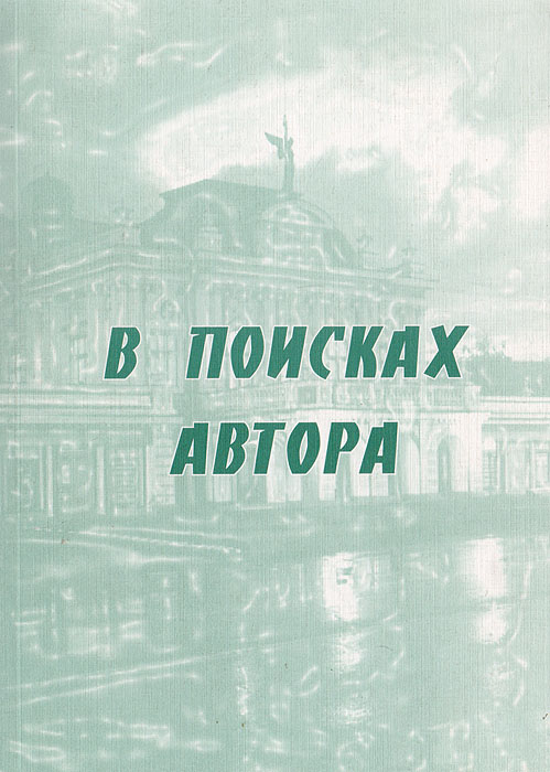 сост. Ольга Малинина, Юлия Ескина В поисках автора