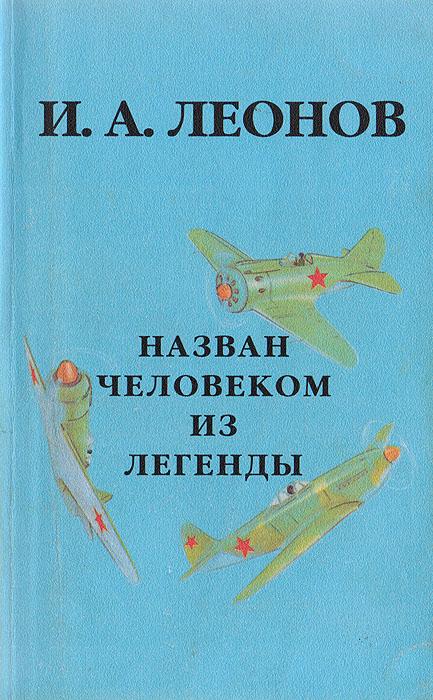 Иван Леонов Назван человеком из легенды