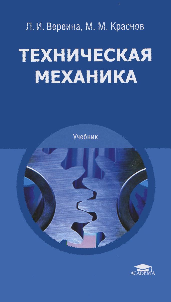 Л. И. Вереина, М. М. Краснов Техническая механика. Учебник