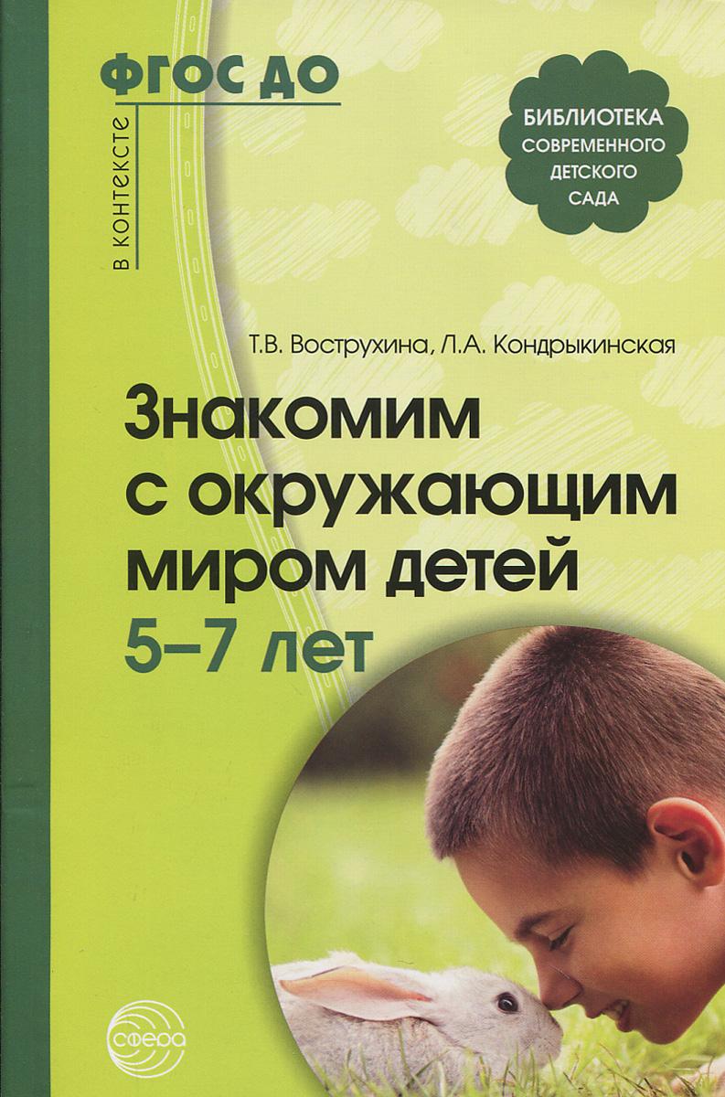 Т. Н. Вострухина, Л. А. Кондрыкинская Знакомим с окружающим миром детей 5-7 лет