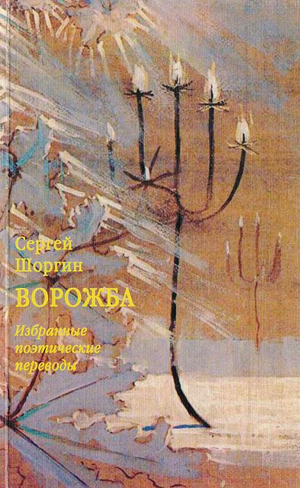 Сергей Шоргин Ворожба. Избранные поэтические переводы