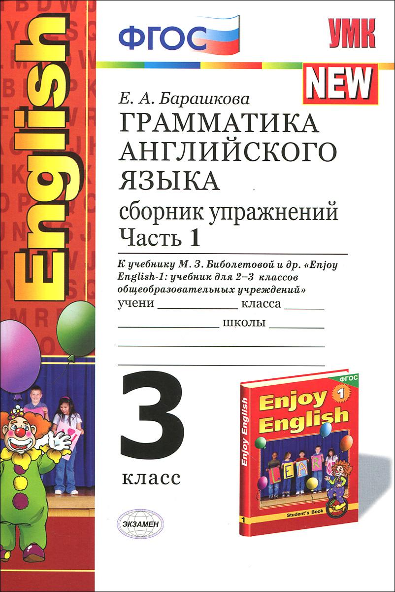 Е. А. Барашкова Английский язык. 3 класс. Грамматика. Сборник упражнений. К учебнику М. З. Биболетовой. Часть 1