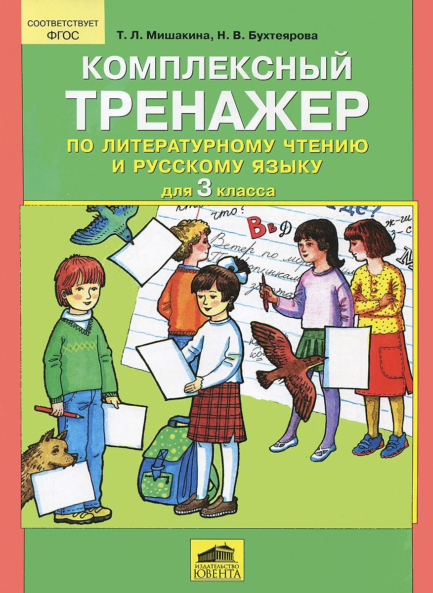 Т. Л. Мишакина, Н. В. Бухтеярова Литературное чтение и русский язык. 3 класс. Комплексный тренажер