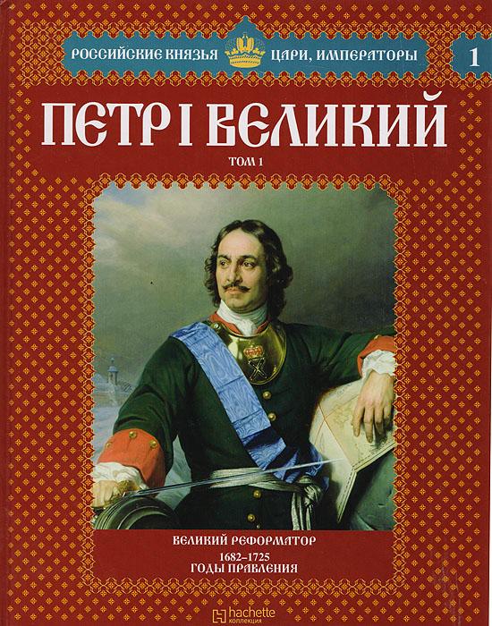Александр Савинов Петр Великий. Том 1. Великий реформатор. 1682-1725 годы правления цена 2017