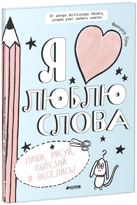 Франсуаза Буше Я люблю слова буше ф я люблю слова пиши рисуй вырезай и веселись