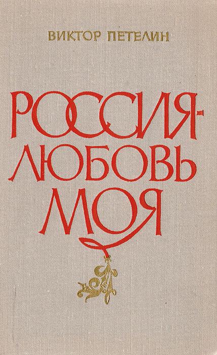 Виктор Петелин Россия - любовь моя. Статьи