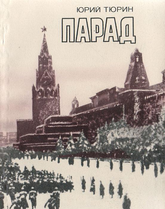 Юрий Тюрин Парад юрий иванович разъяренная харон