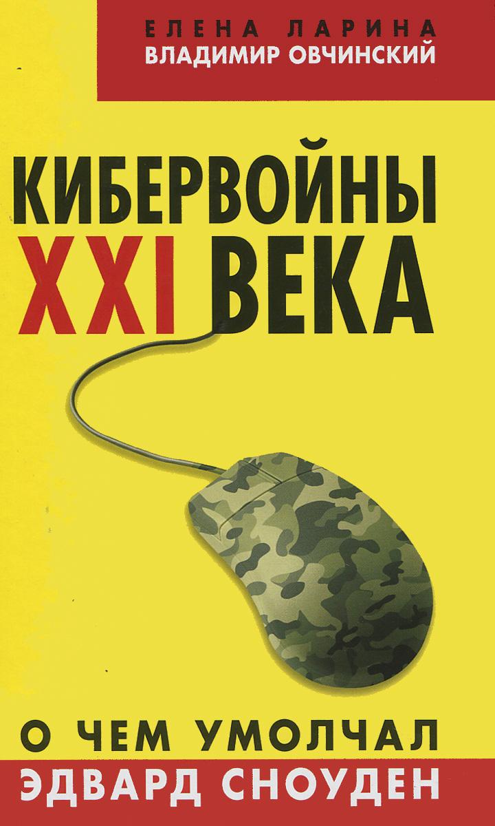 Елена Ларина, Владимир Овчинский Кибервойны ХХI века. О чем умолчал Эдвард Сноуден