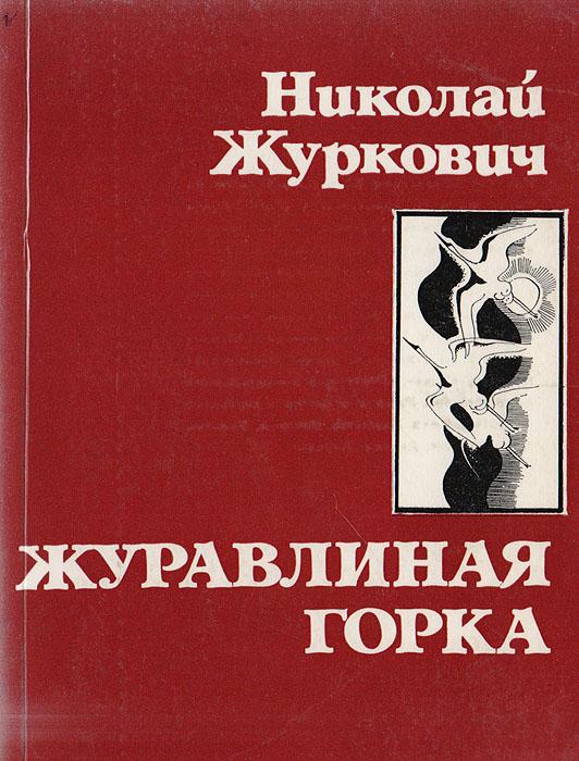 Журкович Н. Журавлиная горка