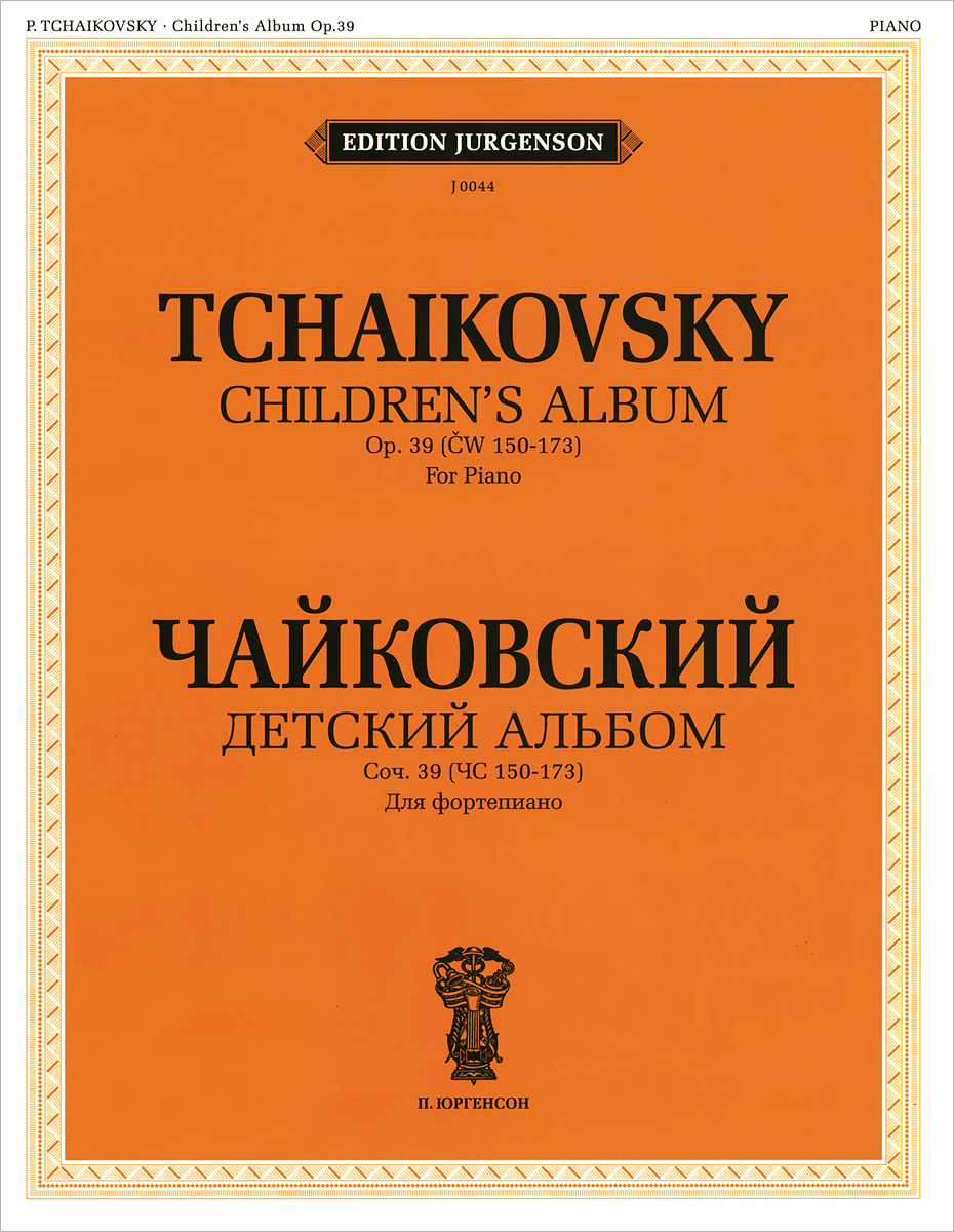 П. И. Чайковский Чайковский. Детский альбом. Сочинение 39 (ЧС 150-173). Для фортепиано п и чайковский чайковский двенадцать романсов сочинение 60 чс 281 292 для голоса и фортепиано
