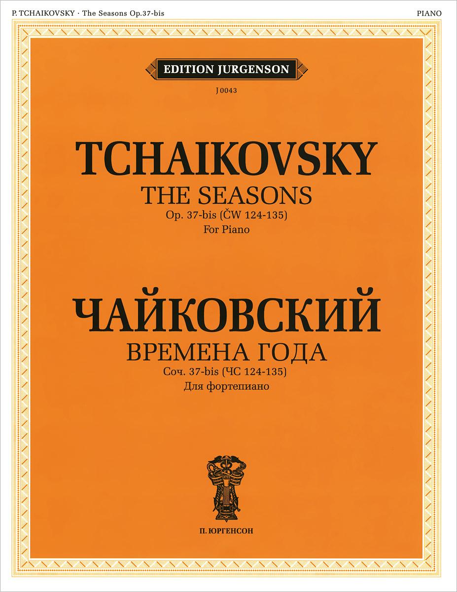 П. И. Чайковский Чайковский. Времена года. Сочинение 37-bis (ЧС 124-135). Для фортепиано п и чайковский чайковский двенадцать романсов сочинение 60 чс 281 292 для голоса и фортепиано