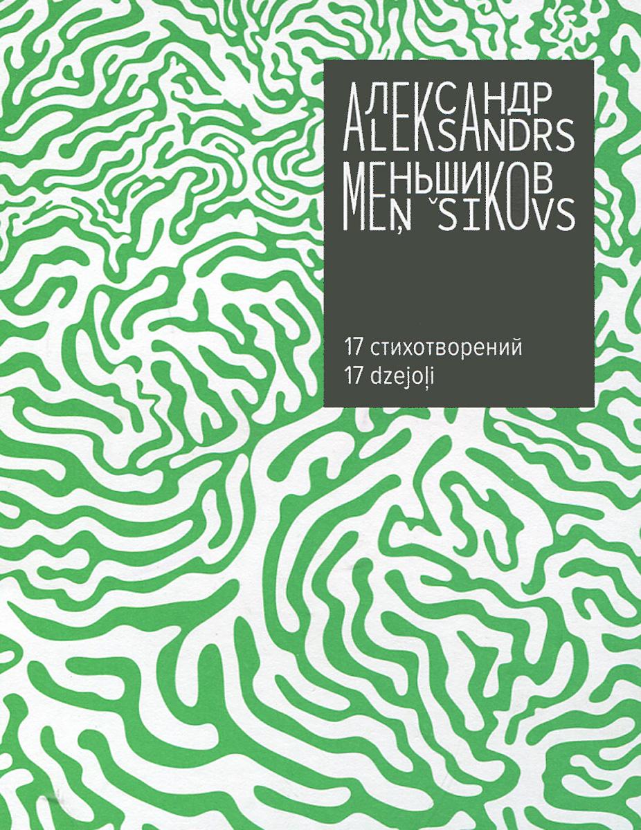 Александр Меньшиков. 17 стихотворений
