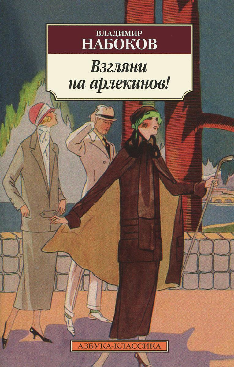 цена на Владимир Набоков Взгляни на арлекинов!