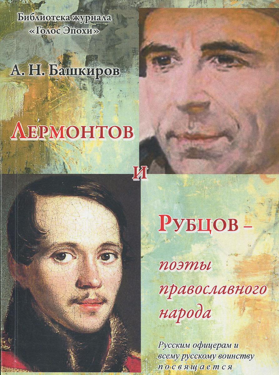А. Н. Башкиров Лермонтов и Рубцов - поэты православного народа