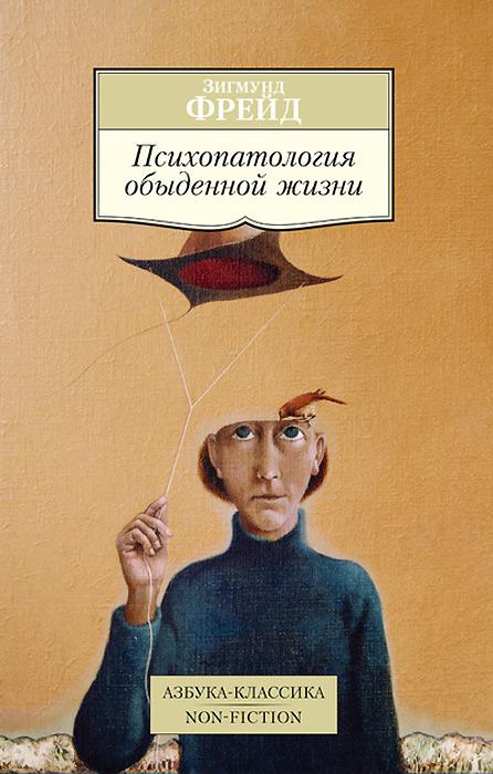 Зигмунд Фрейд Психопатология обыденной жизни