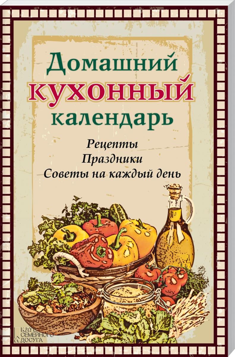Л. Л. Каянович Домашний кухонный календарь