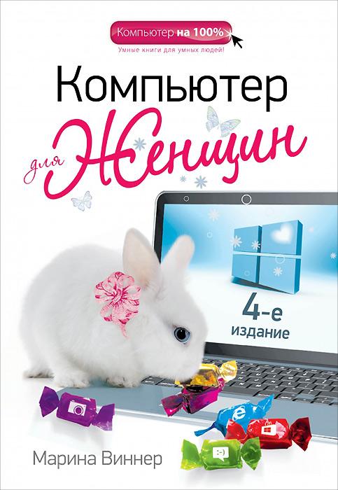 Марина Виннер Компьютер для женщин