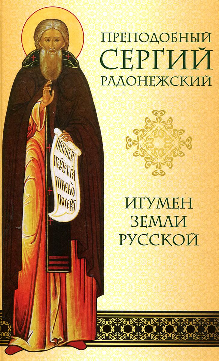 Нина Малахова Преподобный Сергий Радонежский. Игумен Земли Русской цена