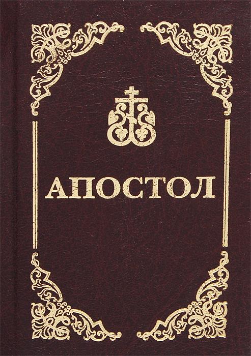 Апостол святое евангелие апостол откровение св иоанна богослова комплект из 2 х книг