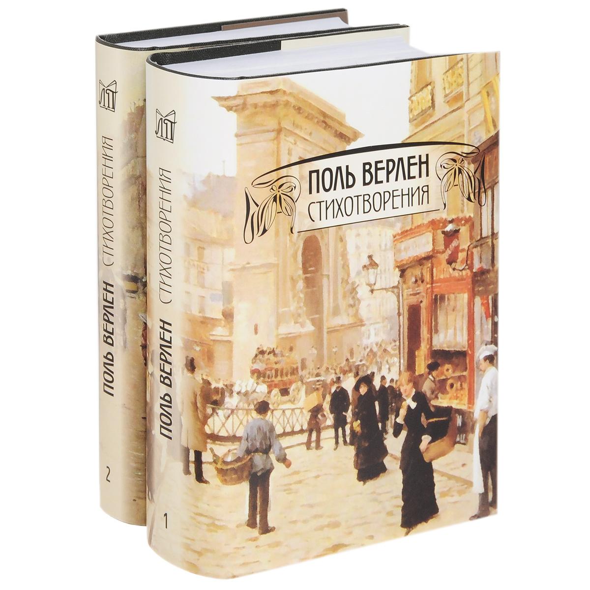 Поль Верлен Поль Верлен. Стихотворения. В 2 томах (комплект)