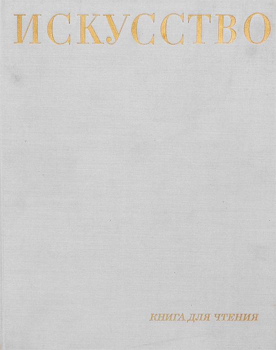 Искусство. Книга для чтения. Живопись, скульптура, графика, архитектура чаговец т п словарь терминов по изобразительному искусству живопись графика скульптура уч пособие