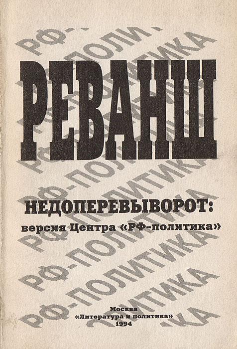 Реванш. Недопереворот: версия центра РФ-политика