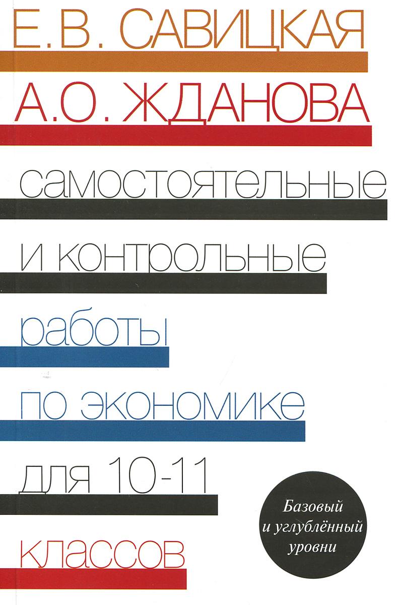 Е. В. Савицкая, А. О. Жданова Экономика. 10-11 классы. Базовый и углубленный уровни. Самостоятельные и контрольные работы