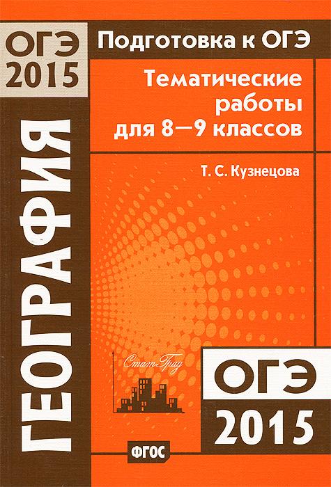 цены Т. С. Кузнецова Подготовка к ОГЭ-2015. География. 8-9 классы. Тематические работы