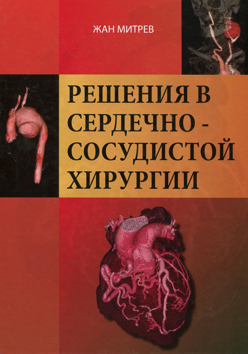 Фото - Жан Митрев Решения в сердечно-сосудистой хирургии вопросы сердечно сосудистой патологии