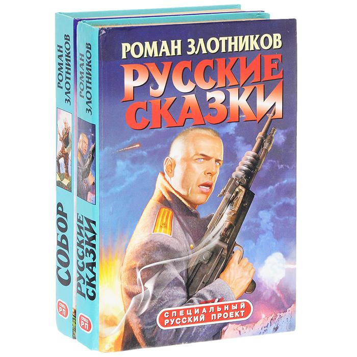 купить Роман Злотников Русские сказки. Собор (комплект из 2 книг) по цене 300 рублей