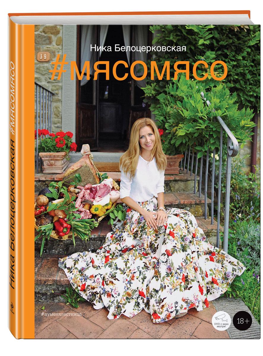Книга #Мясомясо (+ DVD). Ника Белоцерковская
