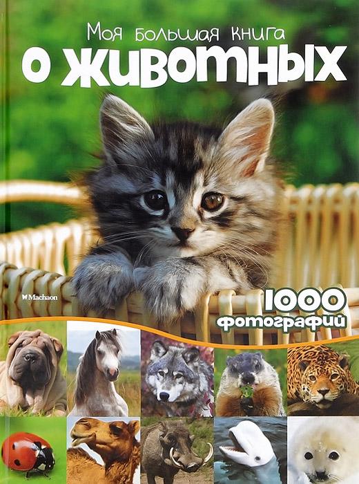 Коэ Н. Моя большая книга о животных. 1000 фотографий. Энциклопедия