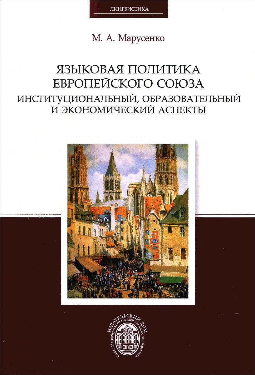 М. А. Марусенко Языковая политика Европейского союза. Институциональный, образовательный и экономический аспекты цена