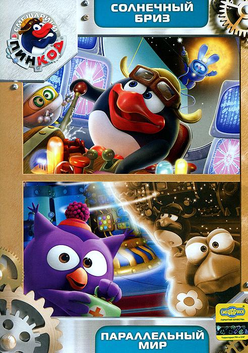Смешарики: Пинкод: Солнечный бриз / Параллельный мир (2 DVD) цена