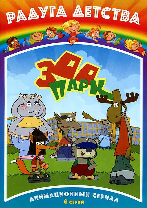 Радуга Детства: Зоопарк, серии 1-8