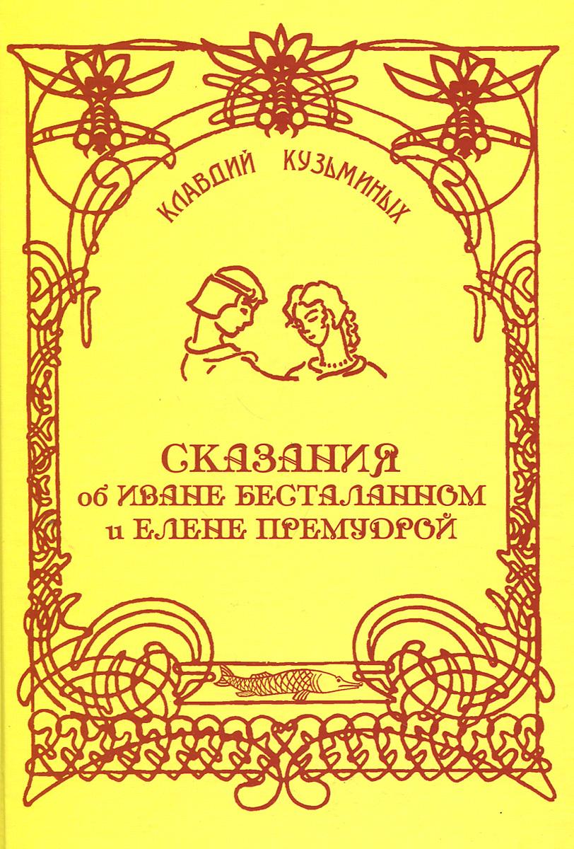 Клавдий Кузьминых Сказания об Иване Бесталанном и Елене Премудрой