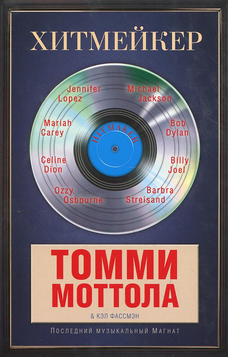 Хитмейкер. Последний музыкальный магнат Уцененный товар (№1) Томми Моттола один из крупнейших...