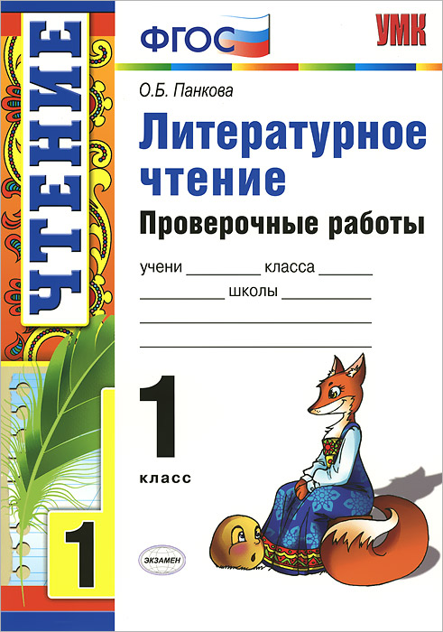О. Б. Панкова Литературное чтение. 1 класс. Проверочные работы