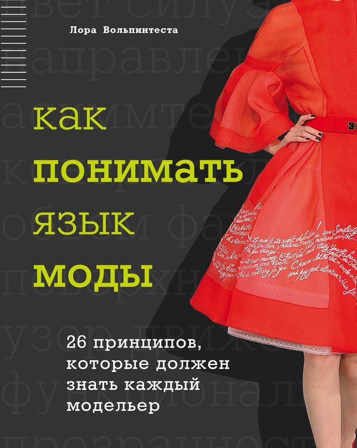 Лора Вольпинтеста Как понимать язык моды. 26 принципов, которые должен знать каждый модельер