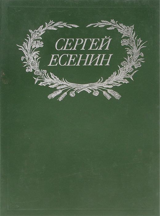 Сергей Есенин Сергей Есенин. Сочинения сергей есенин сергей есенин сочинения