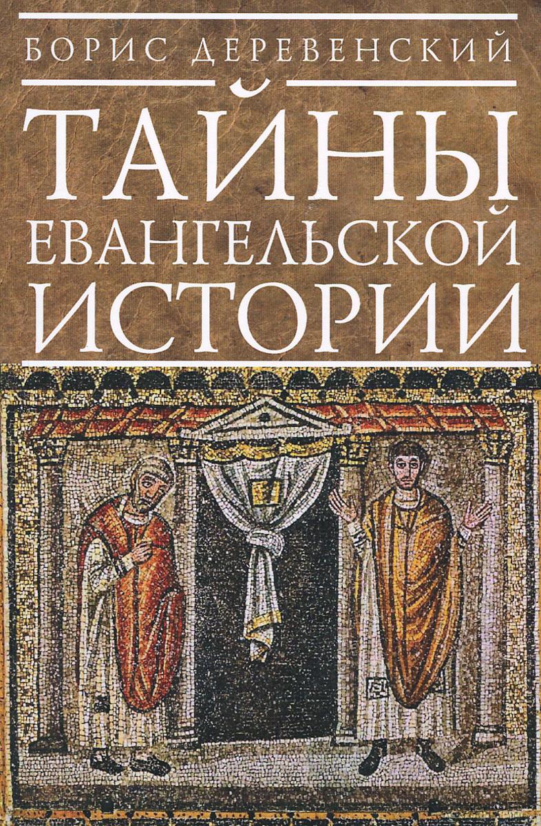 Борис Деревенский Тайны евангельской истории