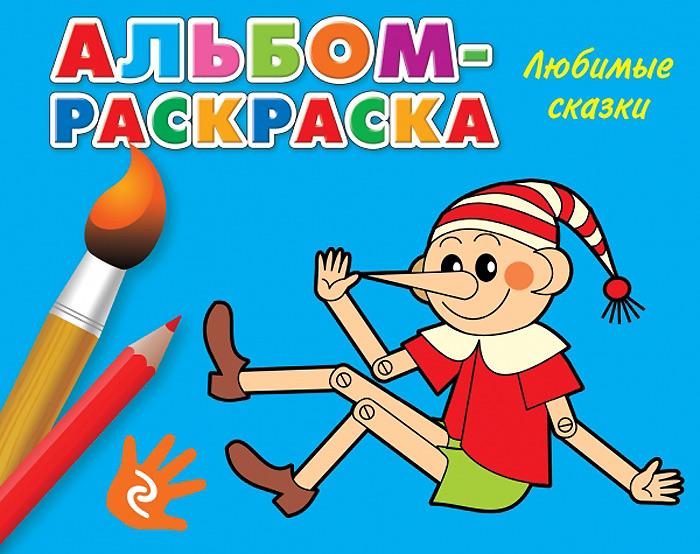 Михалков Сергей Владимирович Любимые сказки. Альбом-раскраска