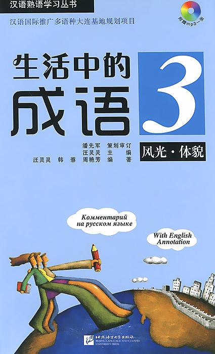 Китайские идиоматические выражения с пояснениями на русском языке / Idioms in Daily Life 3 (+ CD)