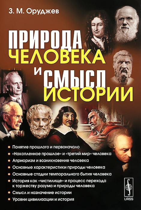 З. М. Оруджев Природа человека и смысл истории