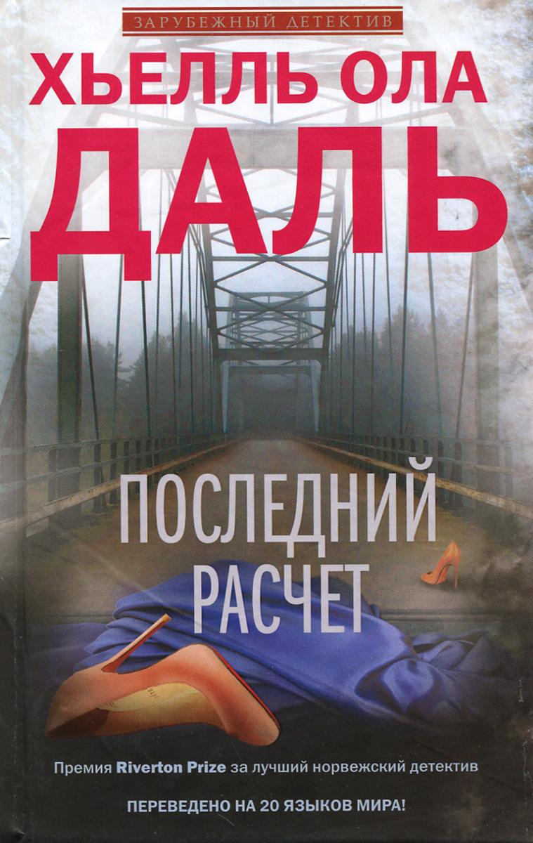 Хьелль Ола Даль Последний расчет даль хьелль ола четвертый под подозрением роман