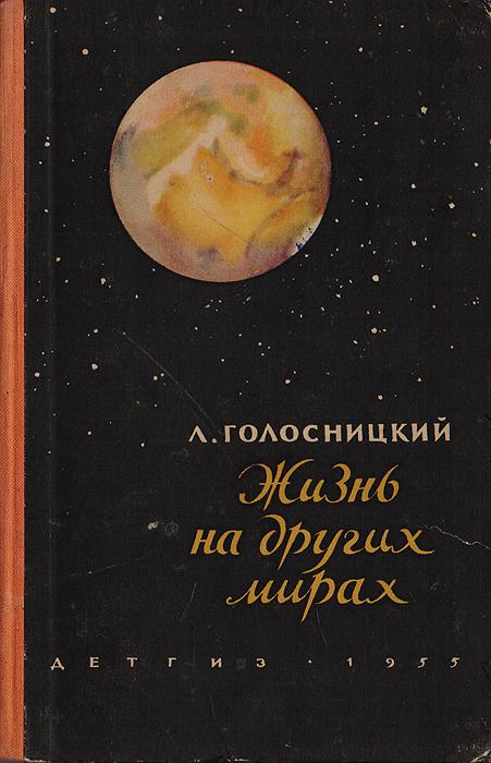 Голосницкий Л. Жизнь на других мирах discovery наука невозможного жизнь в других мирах