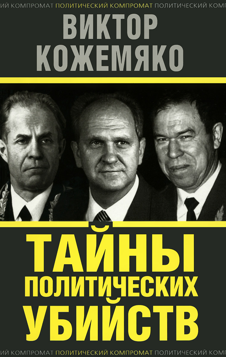 В. С. Кожемяко Тайны политических убийств кожемяко в тайны политических убийств