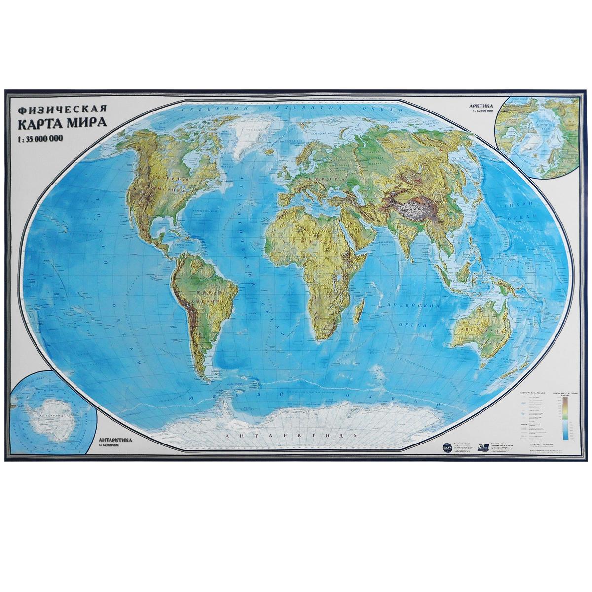 fa1258640555a Физическая карта мира — купить в интернет-магазине OZON с быстрой доставкой